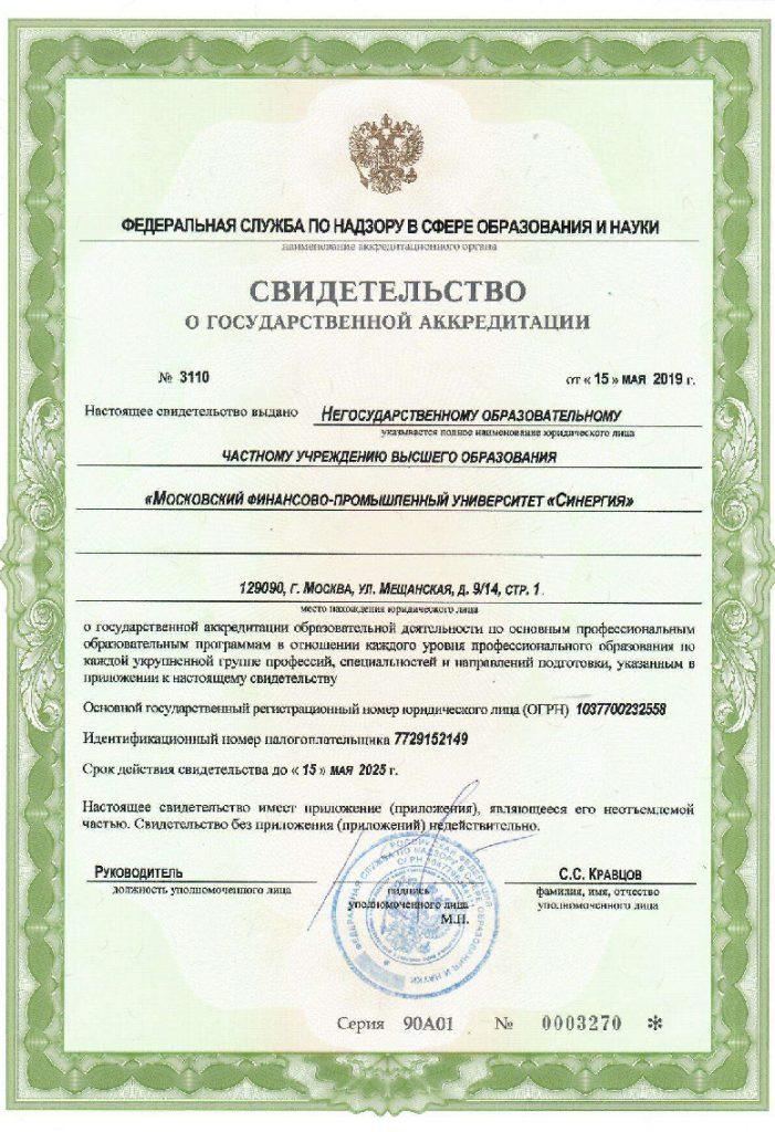 Государственная лицензия на право ведения образовательной деятельности